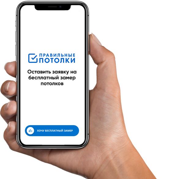 Рука с айфоном
